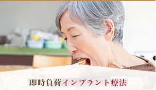 すぐに嚙める即時負荷インプラント療法