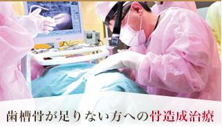 歯槽骨が足りない方への骨造成治療